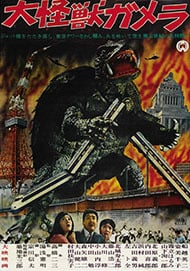 Gamera Giant Monster